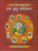 Picture of Sachitar Jiwan Sakhian Das Guru Sahiban