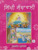 Picture of Sikhi Santhavali (Vol – 1)