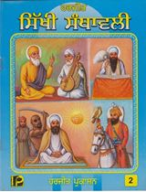 Picture of Sikhi Santhavali (Vol – 2)