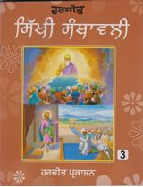 Picture of Sikhi Santhavali (Vol – 3)