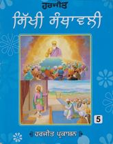 Picture of Sikhi Santhavali (Vol – 5)