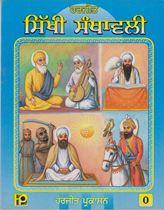 Picture of Sikhi Santhavali (Vol – 0)