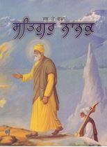 Picture of Sabh Te Vadda Satgur Nanak
