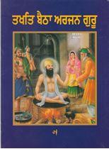 Picture of Takht Baitha Arjan Guru