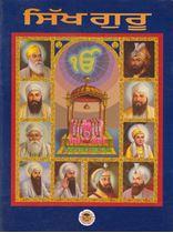 Picture of Sikh Guru