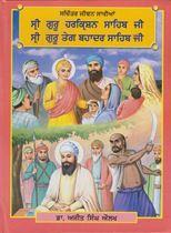 Picture of Sachitar Jiwan Sakhian Sri Guru Harkrishan Sahib Ji, Sri Guru Teg Bhadur Sahib Ji