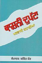 Picture of Kashani Dupatta