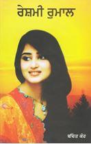 Picture of Reshmi Rumaal
