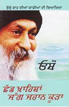 Picture of Chhad Khahishan Jag Jahan Kura