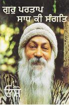 Picture of Gur-Partap Saadh Ki Sangat