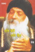 Picture of Hari Bolo Hari Bol