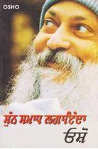 Picture of Sunn Samadh Lagainda