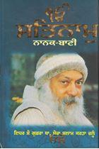 Picture of Ik onkar Satnam – Nanak Bani