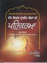 Picture of Hath-Likhat Pracheen Biran Di Parikarma