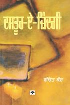Picture of Dastoor-E-Zindagi