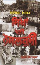 Picture of November 1984: Sikhan Di Nasalkushi