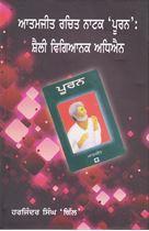 Picture of Atamjit Rachit Natak Puran : Shalli Vigyanak Adhiyan