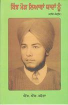 Picture of Kinj Mor Liavan Yaadan Nu