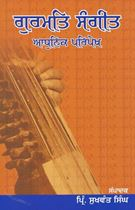 Picture of Gurmat Sangeet : Adhunik Pripekh