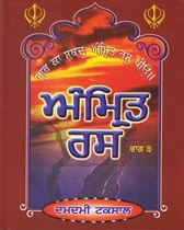 Picture of Amrit Ras (Part-3)