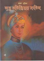 Picture of Bala Pritam : Guru Harkrishan Sahib