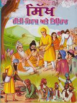 Picture of Sikh Riti-Riwaj Ate Teohar