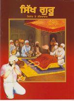 Picture of Sikh Guru : Sidhant Te Sabhyachar
