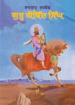 Picture of Badshah Darvesh : Guru Gobind Singh