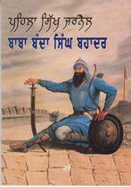 Picture of Pahela Sikh Jarnail : Baba Banda Singh Bahadar