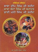 Picture of Sachitar Jiwan Baba Deep Singh Ji Shaheed, Baba Banda Singh Ji Bahadar, Bhai Mani Singh Ji Shaheed