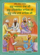 Picture of Sachitar Jiwan Sakhian Guru Arjan Dev Ji, Guru Hargobind Sahib Ji, Guru Har Rai Sahib Ji