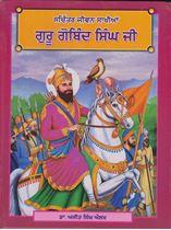 Picture of Sachitar Jiwan Sakhian Guru Gobind Singh Ji