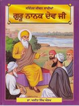 Picture of Sachitar Jiwan Sakhian Guru Nanak Dev Ji