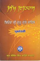 Picture of Sikh Itihas Ate Beora Sri Guru Granth Sahib