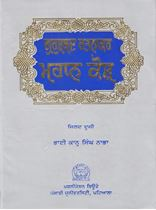 Picture of Gurushabad Ratnakar Mahan Kosh (Vol-2)