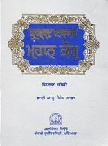 Picture of Gurushabad Ratnakar Mahan Kosh (Vol-3)