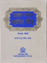 Picture of Gurushabad Ratnakar Mahan Kosh (Vol-4)