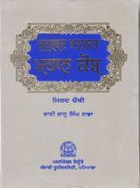 Picture of Gurushabad Ratnakar Mahan Kosh (Vol-4)
