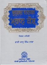 Picture of Gurushabad Ratnakar Mahan Kosh (Vol-1)