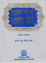 Picture of Gurushabad Ratnakar Mahan Kosh (Vol-1)