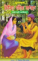 Picture of Kissa Heer Ranjha (Muqbal)