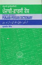 Picture of Punjabi University Punjabi-Persian Kosh