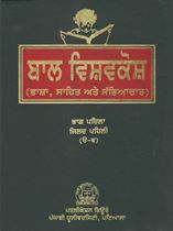 Picture of Bal Vishavkosh Jild Pehli (Vol-1)