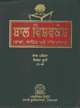 Picture of Bal Vishavkosh Jild Dooji (Vol-2)