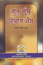 Picture of Guru Granth Vichar Kosh