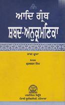 Picture of Adi Granth Shabad Anukramnika (Part-2)