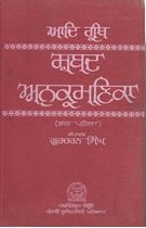 Picture of Adi Granth Shabad Anukramnika (Part-1)