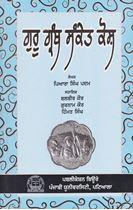 Picture of Guru Granth Sanket Kosh