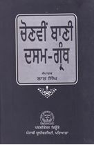 Picture of Chonvi Bani : Dasam-Granth
