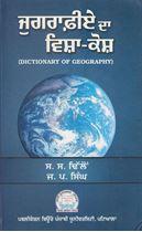 Picture of Geographiea Da Visha-Kosh